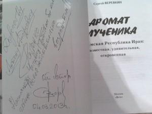 Фото книги Сергея Веревкина с подписью автора. 2 Книга была подарена в благодарность за оказание юридической помощи на безвозмездной основе в трудной для автора жизненной ситуации. 2