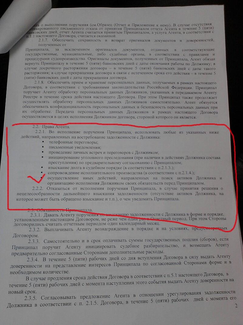 Выдержка из документа, имеющего юридическое значение ГБУ Жилищник. Содержание данного документа указывает на вероятную причастность исполнителей договорных обязательств к коллекторским компаниям.