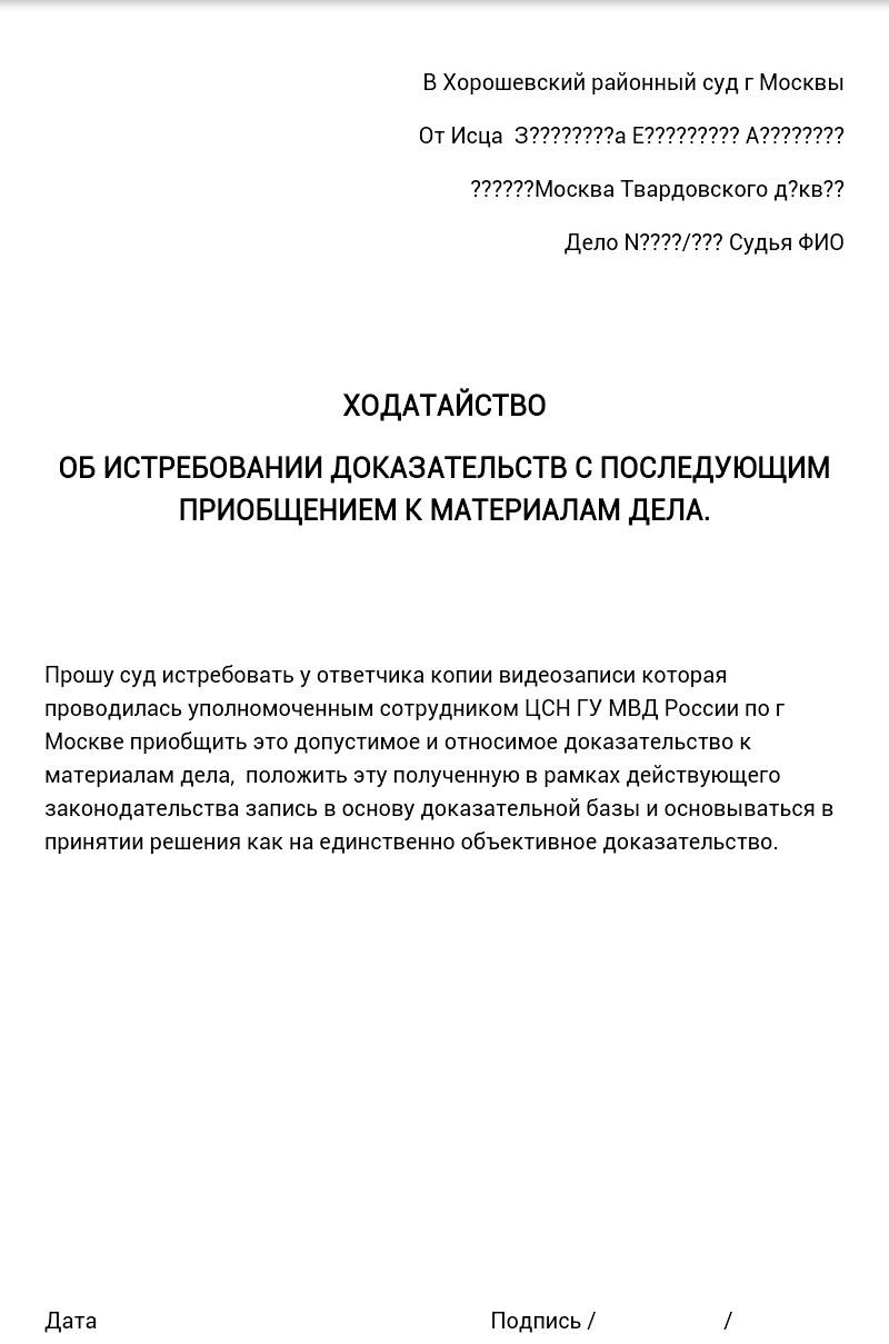 Ходатайство об истребовании доказательств в Хорошевский районный суд города Москвы по гражданскому делу в связи с несправедливым увольнением прапорщика полиции из Московского ОМОНа.