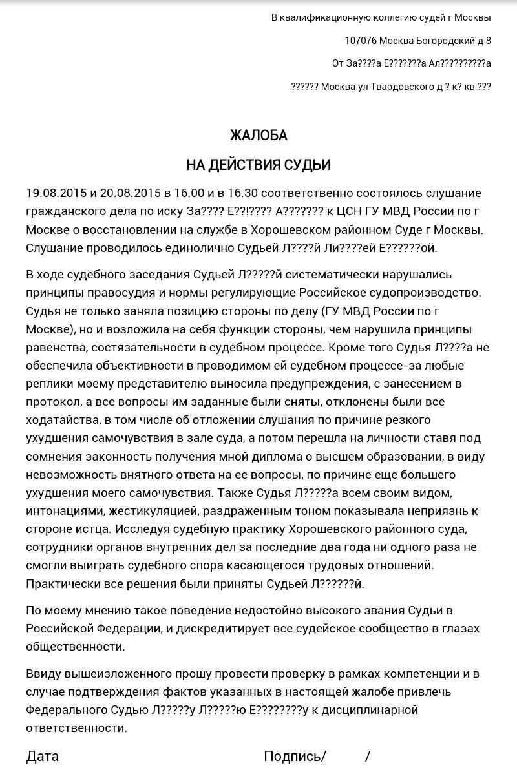Образец документа, имеющего юридическое значение - жалоба в квалификационную коллегию судей Московского городского суда, направленного в связи с отправлением правосудия федеральным судьей Хорошевского районного суда.
