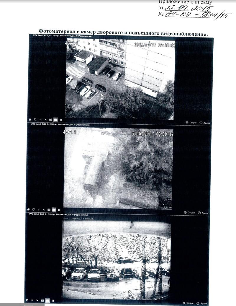 Отчет департамента информационных технологий Правительства Москвы Фото 7. Департамент предоставил изображения с камер Московской системы видеонаблюдения, в доказательство их работоспособности.