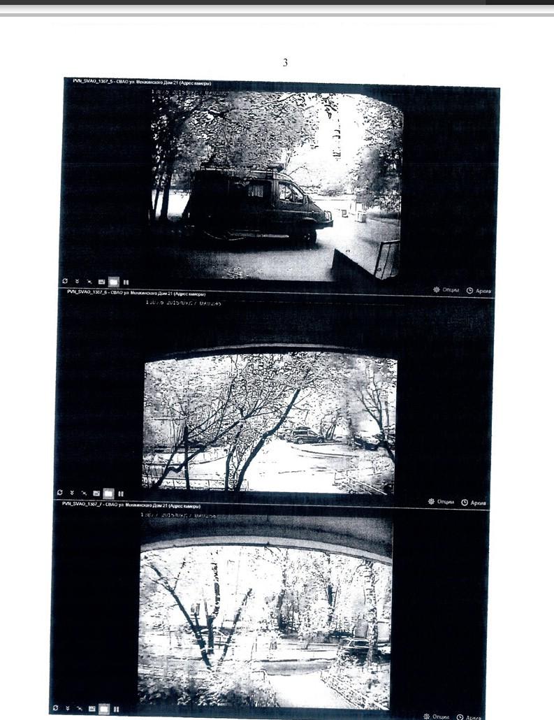 Отчет департамента информационных технологий Правительства Москвы Фото 1. Департамент предоставил изображения с камер Московской системы видеонаблюдения, в доказательство их работоспособности.