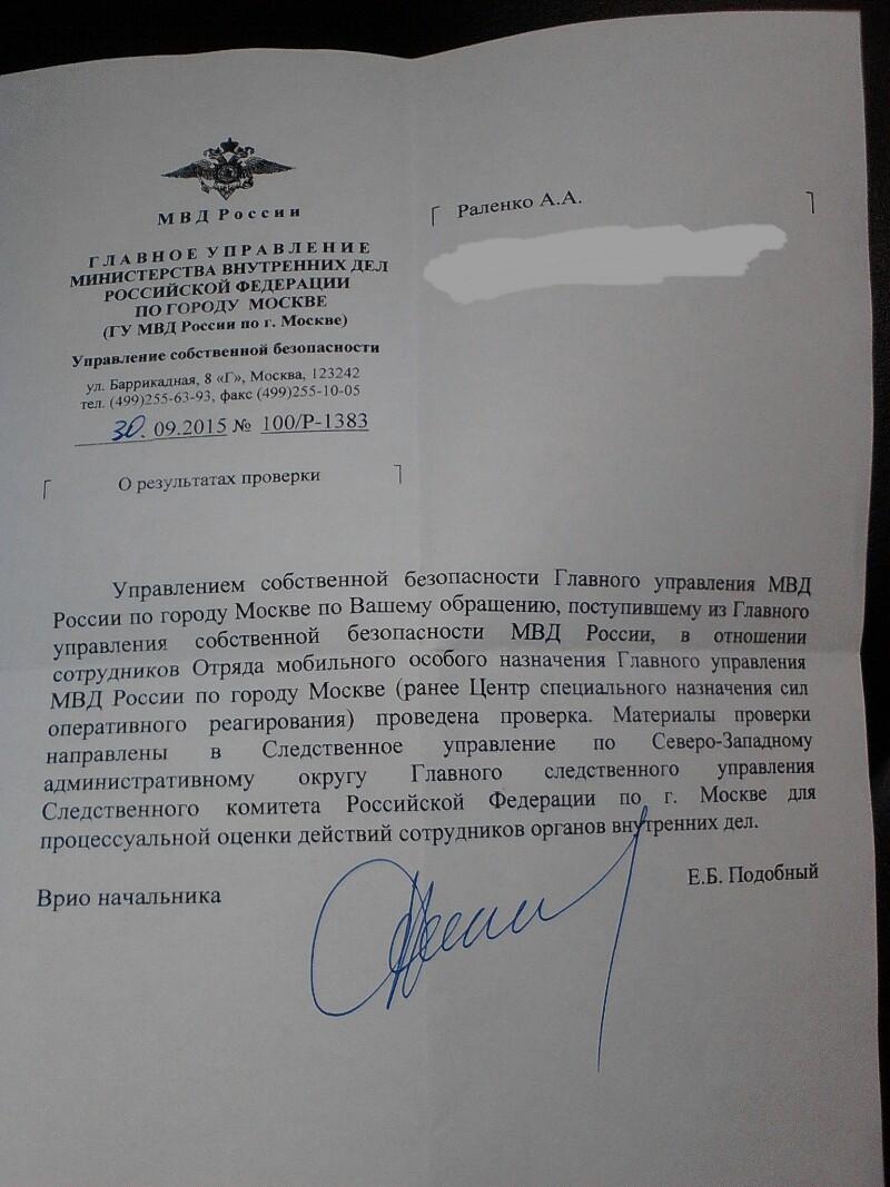 Информационное письмо юридического характера главного управления собственной безопасности ГУ МВД по Москве о передаче ранее полученного обращения в Следственный Комитет Российской Федерации.