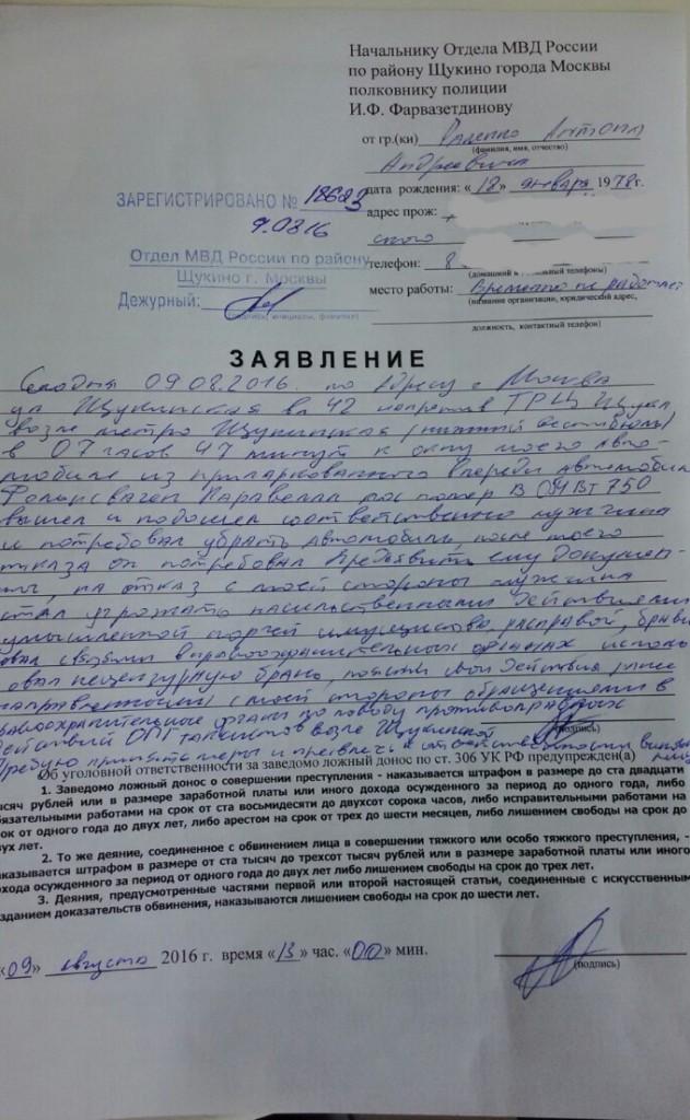 Заявление о противоправных действиях ОПГ таксистов возле метро Щукинская направленного на бумажном носителе в ОМВД Щукино.