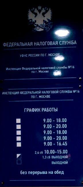 Фотография вывески Налоговой Инспекции ИФНС N16 города Москвы. Сотрудники ИФНС 16 вероятно проявляют враждебность к налогоплательщикам гражданам Российской Федерации.