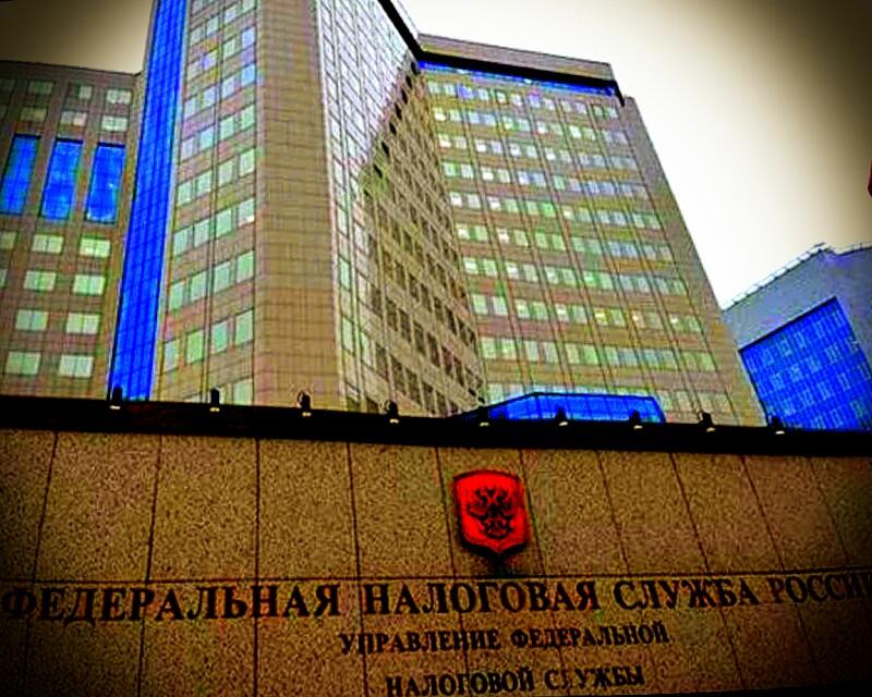 Изображение здания управления федеральной налоговой службы России. Для публикации о способах злоупотребления должностными полномочиями со стороны чиновников налоговой инспекции.