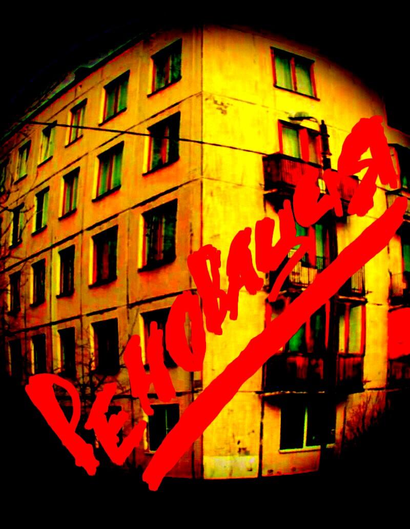 РЕНОВАЦИЯ... Изображение для публикации о способе использования программы переселения из ветхого жилья жителей Москвы в корыстных целях и для вероятного неосновательного обогащения.