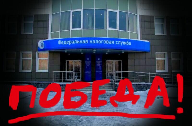 Победа над налоговой инспекцией ИФНС 16 по городу Москве