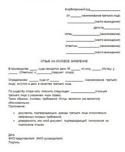 Согласно ст. 131 АПК РФ третье лицо вправе подать отзыв на исковое заявление