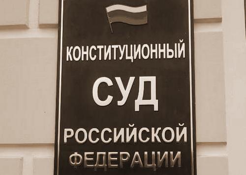 Конституционный Суд РФ дал разъяснения о возможности полного возмещения ущерба виновником ДТП при недостаточности страховой выплаты
