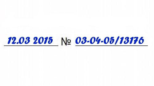 В Письме МинФина РФ от 12.03 2015 N 03-04-05/13176 даются разъяснения о порядке предоставления налогового вычета на лечение