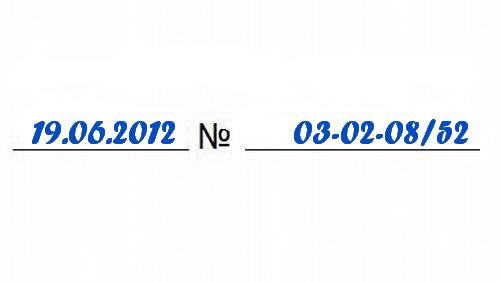 В Письме Минфина РФ от 19 июня 2012 г. N 03-02-08/52 даются разъяснения о порядке и сроках проведения камеральной налоговой проверки