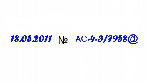 Письмо ФНС России от 18.05.2011 N АС-4-3/7958@ о порядке получения налогового вычета по расходам на покупку расходных медицинских материалов в рамках дорогостоящего лечения