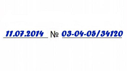 Письмо Минфина России от 11.07.2014 N 03-04-05/34120 о сроке возврата излишне уплаченного налога при получении налогового вычета