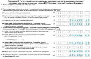 Образец заполнения декларации 3 НДФЛ за лечение ребенка Приложение 5