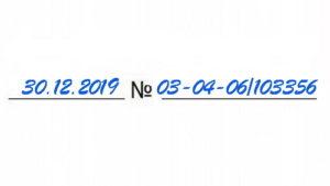 """Согласно Письму Минфина РФ от 30 декабря 2019 г. N 03-04-06/103356 для получения налогового вычета за лекарства можно предоставить рецепт без штампа «Для налоговых органов Российской Федерации, ИНН налогоплательщика"""""""