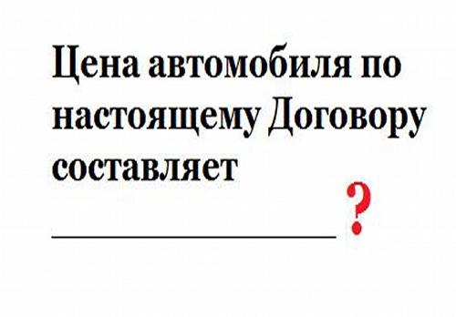 С какой суммы платится налог с продажи автомобиля, если стоимость авто согласно договору больше 250 тысяч рублей?