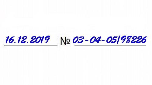 Письмо Минфина РФ от 16.12.2019 г. N 03-04-05/98226 о документах, необходимых для получения налогового вычета за лекарства