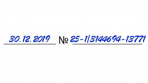 Письмо Минздрава РФ от 30.12.2019 г. N 25-1/3144694-13771 о получении налогового вычета за лекарства после вступления в силу Федерального закона от 17.06.2019 N 147-ФЗ