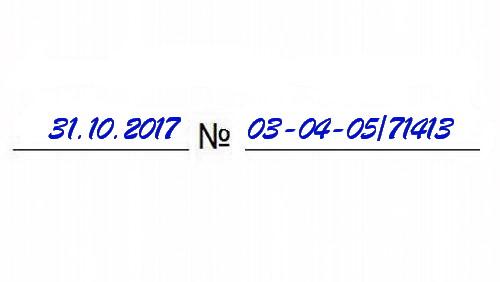 Письмо Минфина РФ от 31.10.2017 г. N 03-04-05/71413 о получении родителем налогового вычета за обучение ребенка