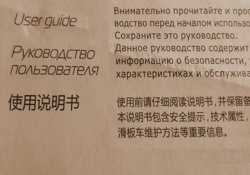 Если у приобретенного товара отсутствует инструкция на русском, Вы вправе вернуть его обратно в магазин