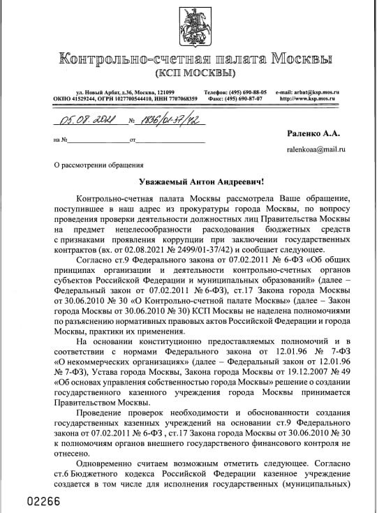 Ответ в связи с действиями ГКУ «Организатор перевозок» ч.1