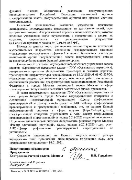 Ответ в связи с действиями ГКУ «Организатор перевозок» ч.2