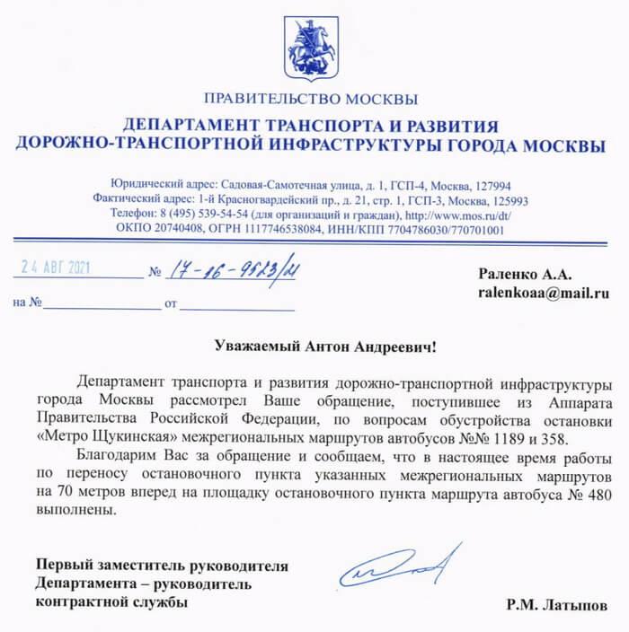Ответ Департамента транспорта и развития дорожно-транспортной инфраструктуры города Москвы